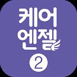 Download 케어엔젤2 APK