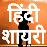 Cover Image of Download All In One Shayari app - Love, Attitude,Funny,Pubg APK