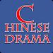 Chinese Drama and Movies
