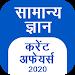 GK Current Affair 2020 Hindi, Railway, SSC, IBPS