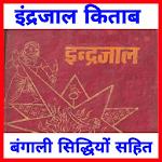 Download Indrajal Kitab - Indrajal | Prachin Indrajal book APK