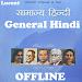 Lucent General (Samanya) Hindi
