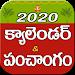 Telugu Calendar & Panchangam 2020