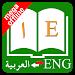 Download Urdu Dictionary APK